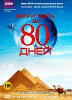 BBC: Вокруг света за 80 дней (3 DVD) / Around the World in 80 Days