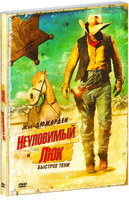 Неуловимый Люк (DVD) / Lucky Luke