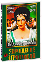 DVD Укрощение строптивой / La Bisbetica domata / The Taming of the Shrew