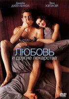 Любовь и другие лекарства (DVD) / Love and Other Drugs