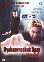 Вулканический удар (DVD) / Whasango / Volcano High / Hwasan Highschool