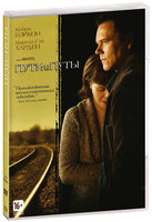 Пути и путы (DVD) / Rails & Ties