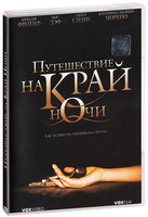 DVD Путешествие на край ночи / Journey to the End of the Night