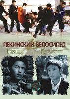Пекинский велосипед (DVD) / Shiqi sui de dan che / Beijing Bicycle