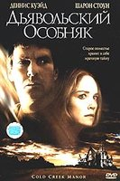 DVD Дьявольский особняк / Cold Creek Manor / The Devil's Throat