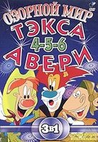 Озорной мир Тэкса Авери. Часть 4, 5, 6 (DVD) / The Wacky World of Tex Avery 4, 5, 6