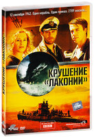 DVD Крушение Лаконии / The Sinking of the Laconia