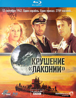 Крушение Лаконии (Blu-Ray) / The Sinking of the Laconia