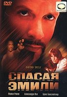 Спасая Эмили (DVD) / Saving Emily