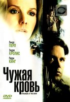 DVD Чужая кровь / Stranger at the Door