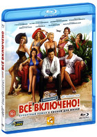 Blu-Ray All inclusive, или Все включено (Blu-Ray)