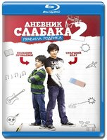 Дневник слабака 2 (Blu-Ray) / Diary of a Wimpy Kid: Rodrick Rules