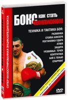 Бокс: Как стать чемпионом (Супер иллюстрированная энциклопедия бокса)