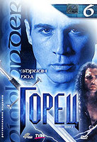 Горец: Сезон 2. Эпизоды 11 и 12. Выпуск 6 (DVD) / Highlander. Season 2. Episode 11, 12: The Fighter / Under Color of Authority