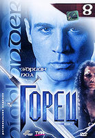 DVD Горец: Сезон 2. Эпизоды 15 и 16. Выпуск 8 / Highlander. Season 2. Episode 15, 16: Unholy Alliance: Part 2 / The Vampire
