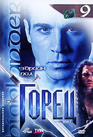 DVD Горец: Сезон 2. Эпизоды 17 и 18. Выпуск 9 / Highlander. Season 2. Episode 17, 18: Warmonger / Pharoah's Daughter