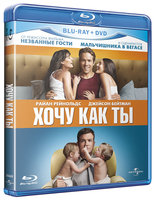 Хочу как ты (Blu-Ray + DVD) / The Change-Up