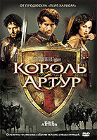 DVD Король Артур / King Arthur / Knights of the Roundtable