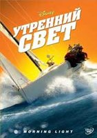 DVD Утренний свет / Morning Light