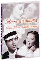 Жена его брата (DVD-R) / His Brother's Wife