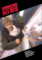 Беглец (DVD) / The Fugitive