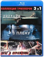 Blu-Ray Коллекция триллеров 3 в 1 (Blu-Ray) / Deadline / Last Day of Summer / Luster
