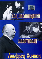Сад наслаждений / Квартирант (DVD) / The Lodger: A Story of the London Fog