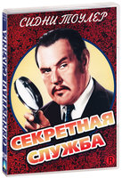 Секретная служба (DVD) / Charlie Chan in the Secret Service