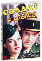 DVD Солдат в юбке / I Was a Male War Bride
