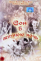 Сон в летнюю ночь (DVD-R) / A Midsummer Night's Dream