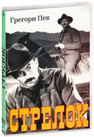 Стрелок (DVD-R) / The Gunfighter