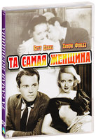 Та самая женщина (DVD-R) / That Certain Woman