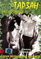 Тарзан и охотница (DVD) / Tarzan and the Huntress