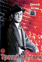Третий человек (DVD) / The Third Man / The 3rd Man