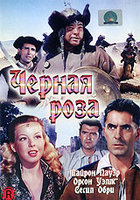 Черная роза (DVD) / The Black Rose