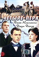 Четыре пера (DVD) / The Four Feathers