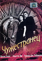 Чужестранец (DVD) / The Stranger