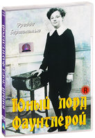 DVD Юный лорд Фаунтлерой / Little Lord Fauntleroy