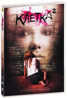Клетка 2 (DVD) / The Cell 2