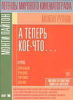 DVD А теперь кое-что... / Monty Python's And Now for Something Completely Different