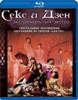 Blu-Ray Секс и Дзен (Real 3D Blu-Ray) / 3-D Sex and Zen: Extreme Ecstasy