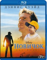 Новичок (Blu-Ray) / The Rookie