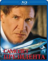 Самолет президента (Blu-Ray) / Air Force One