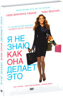 DVD Я не знаю, как она делает это / I Don't Know How She Does It