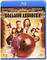 Blu-Ray Большой Лебовски (Blu-Ray) / The Big Lebowski