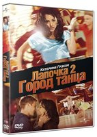 Лапочка 2: Город танца (DVD) / Honey 2