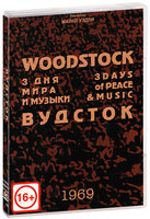 Вудсток: Три дня музыки и мира (DVD) / Woodstock. 3 Days of Peace & Music