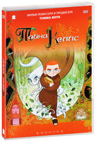 Тайна Келлс (DVD) / The Secret of Kells
