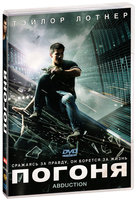 Погоня (DVD) / Abduction