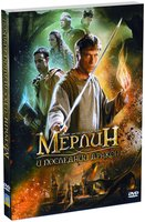 DVD Мерлин и последний дракон / Merlin and the War of the Dragons
